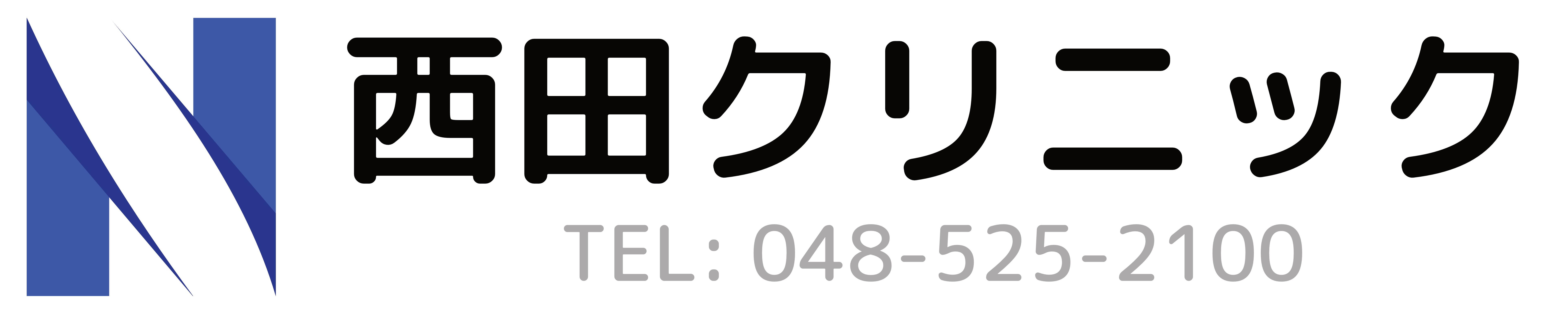 西田クリニック|熊谷市の脳神経外科・整形外科・外科・内科
